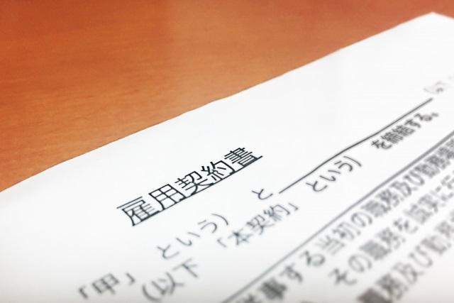 労働契約・就業規則